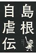 島根自虐伝の本