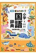 改訂第5版 新レインボー小学国語辞典の本
