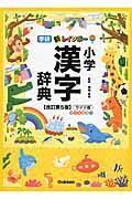 改訂第5版 新レインボー小学漢字辞典の本