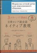 日常ロシア語会話ネイティブ表現の本