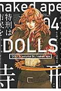 文庫版DOLLS 04の本