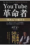 "YouTube革命者""異次元""の稼ぎ方の本"