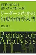 リーダーのための行動分析学入門の本