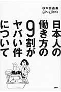 日本人の働き方の9割がヤバい件についての本
