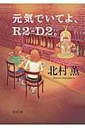 元気でいてよ、R2ーD2。の本