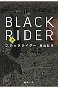 ブラックライダー 上巻の本