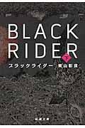 ブラックライダー 下巻の本