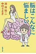脳はこんなに悩ましいの本