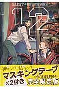 限定版 聖☆おにいさん 12の本