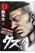 クズ!!~アナザークローズ九頭神竜男~ 7の本