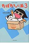 たばたちゃん派 3の本