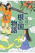 根の国物語の本
