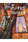 だいすきなマロニエの木の本