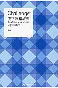 第2版 Challenge中学英和辞典の本