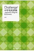 第2版 Challenge中学和英辞典の本