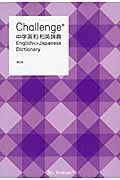 第2版 Challenge中学英和・和英辞典の本