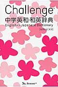 第2版 My D Challenge中学英和・和英辞典の本
