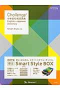 第2版 〔Sma Challenge中学英和・和英辞典の本