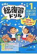 〔2015年〕新 学研の総復習ドリル 小学1年生の本