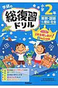 〔2015年〕新 学研の総復習ドリル 小学2年生の本