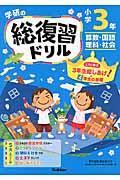 〔2015年〕新 学研の総復習ドリル 小学3年生の本
