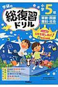 〔2015年〕新 学研の総復習ドリル 小学5年生の本