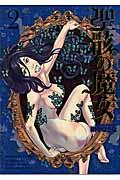 聖骸の魔女 2の本