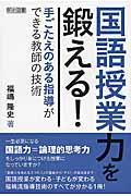 国語授業力を鍛える!の本