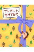 プレゼント、あけてみて!の本