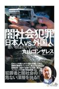 闇社会犯罪日本人vs.外国人の本