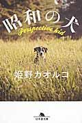 昭和の犬の本