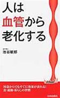 人は血管から老化するの本