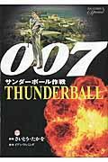 007サンダーボール作戦の本