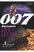 007死ぬのは奴らだの本