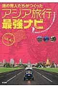旅の賢人たちがつくったアジア旅行最強ナビの本