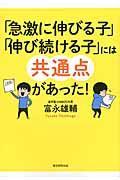 「急激に伸びる子」「伸び続ける子」には共通点があった!の本
