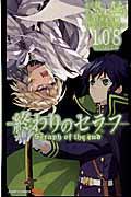 終わりのセラフTVアニメ公式ファンブック108の本
