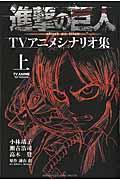進撃の巨人TVアニメシナリオ集 上の本