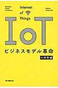 IoTビジネスモデル革命の本