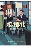 相棒season13 下の本