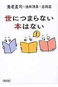 世につまらない本はないの本