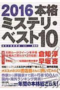 本格ミステリ・ベスト10 2016の本