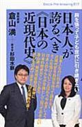 日本人が誇るべき《日本の近現代史》の本