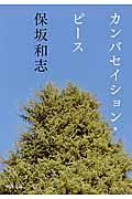 カンバセイション・ピースの本