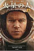 新版 火星の人 上の本