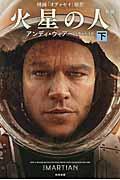 新版 火星の人 下の本