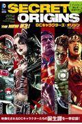 DCキャラクターズ:オリジンの本