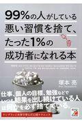 99%の人がしている悪い習慣を捨て、たった1%の成功者になれる本の本