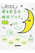 寝る前5分暗記ブック 小4