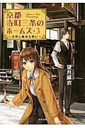 京都寺町三条のホームズ 3の本